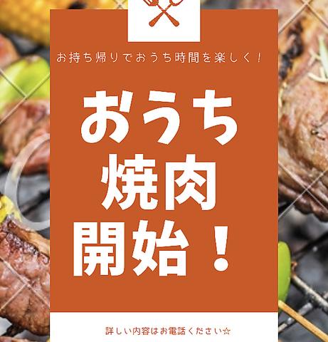 【テイクアウト】おウチでマジ焼き肉セット始動!!!ネット予約はこちらから!