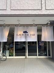 札幌新月堂 別邸の写真