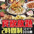白木屋 松江南口駅前店のおすすめ料理1
