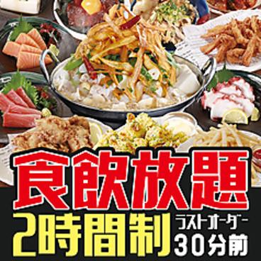白木屋 羽後本荘店のおすすめ料理1