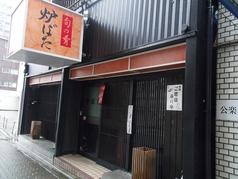 炉ばた 尼崎の写真