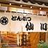 仙川 とんかつのロゴ