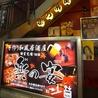 楽の宴 神田店のおすすめポイント2