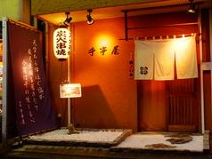 千串屋本舗 岩槻店の写真