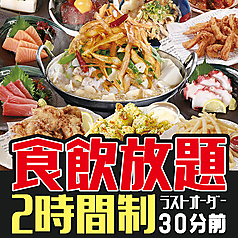 白木屋 富山南口駅前店のコース写真
