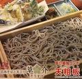 日本そばと天ぷら 草介のおすすめ料理1