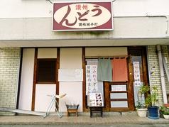 讃岐うどん 讃州 店舗画像