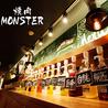 焼肉MONSTER 小山西城南店のおすすめポイント3