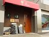ワイン酒場Rinoのおすすめポイント1