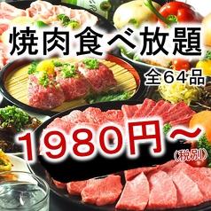 焼肉 食べ放題 一気 イッキ 名古屋駅西店特集写真1