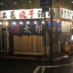 立花餃子酒場 満太郎の特集写真