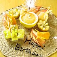 誕生日や記念日などのお祝いも◎