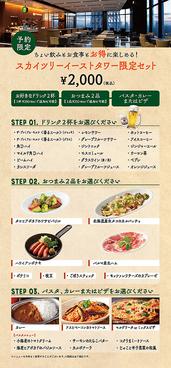 プロント PRONTO 東京スカイツリーイーストタワー店のおすすめ料理1
