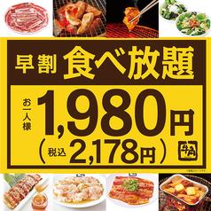 牛角 中野新橋店のコース写真