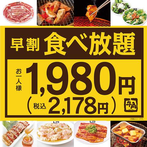 【平日限定】早割食べ放題 2178円(税込)