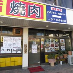 焼肉 韓国料理 群山 鎌ケ谷大仏店の写真