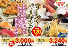 だんまや水産 札幌駅前店特集写真1
