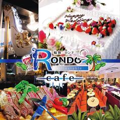 RONDO CAFE の写真