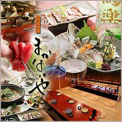 旬魚旬菜 まかないや 大井町店の写真