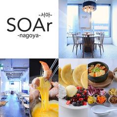 韓国料理 SOAr ソア 名古屋店の写真