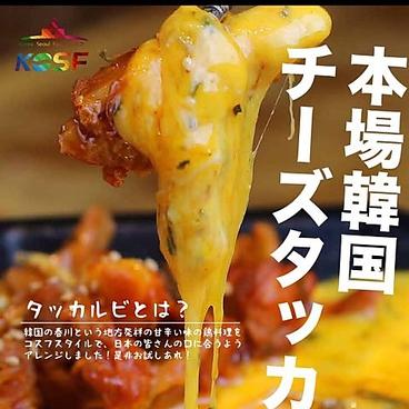 コスフ KOSF 大須のおすすめ料理1
