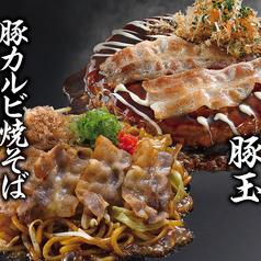 お好み焼本舗 多摩境店のコース写真