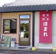 ほまれ 神戸市西区