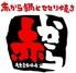 赤から 松山二番町店のロゴ