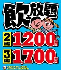 魚民 野方北口駅前店のおすすめ料理1
