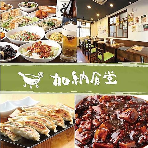 安くてボリューム満点のランチ&宴会が充実の大衆中華・アジア料理のお店!飲み放題も