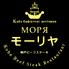 ロイヤルモーリヤのロゴ