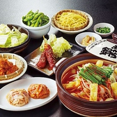 赤から 弘前青山店のおすすめ料理3