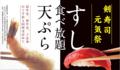 剣寿司のおすすめ料理1