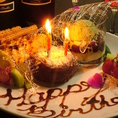 誕生日・記念日・歓送迎会などでのご利用で、メッセージ入りデザートプレートプレゼント♪