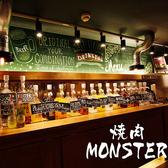 焼肉MONSTER 小山西城南店の雰囲気3