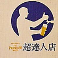 美味しいビールの証!「超達人店」認定店★