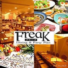 岡山 フリーク Freakの写真