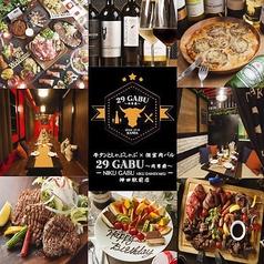 牛タンと個室の肉バル 29GABU 肉ガブ 神田店