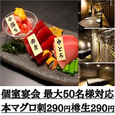 炙り旬 札幌 南5条別邸の雰囲気1