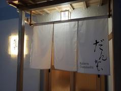 だんない KAISEN OUMIUSHIの写真
