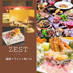 Zest ゼスト 横浜アリーナ通り 新横浜店の写真