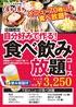 ぼちぼち 元住吉駅前店 お好み焼のおすすめポイント1
