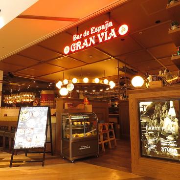 バル デ エスパーニャ グランビア イオン新浦安店の雰囲気1