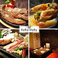 韓国居酒屋 BSD DUBUDUBU ドゥブドゥブの写真