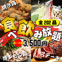 九州料理 肉 弁慶 姫路駅前店特集写真1