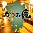 九州料理 かこみ庵 かこみあん 天文館山之口店のロゴ
