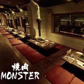 焼肉MONSTER 小山西城南店の雰囲気2