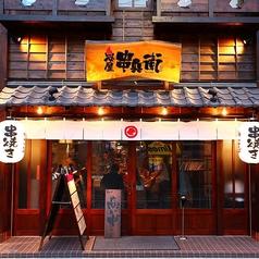炭屋 串兵衛 戸塚店イメージ