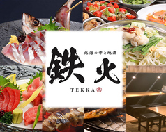 居酒屋 鉄火 TEKKA てっか 札幌すすきの店の写真