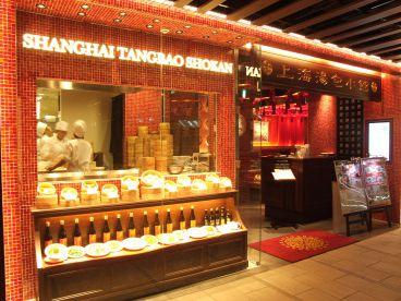 上海湯包小館 名駅クロスコートタワー店の雰囲気1